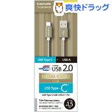 多摩電子 USB2.0 Type-C USBメタルケーブル Gold TH138CAM15D(1コ入)