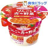 くだもの食べよっ! りんご&赤の野菜(50g)