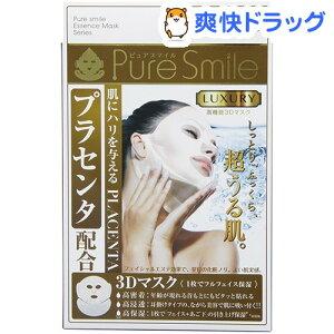 ピュアスマイル ラグジュアリー3Dマスク プラセンタ(3枚入)【ピュアスマイル(Pure Sm…