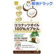 ココナッツオイル100%カプセル(60粒)