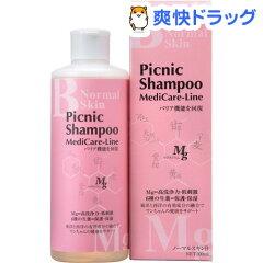 ピクニックシャンプー B(ノーマルスキン用) / ピクニックシリーズ☆送料無料☆ピクニックシャン...