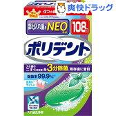 ポリデントネオ 入れ歯洗浄剤(108錠)【ポリデント】