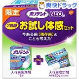 ポリデントネオ お試し体感セット(18錠+20g)