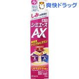 薬用シミエース AX(30g)