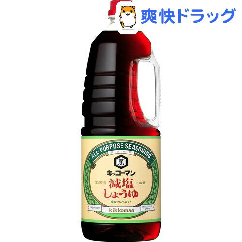 キッコーマン 減塩しょうゆ(1.8L)