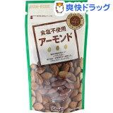サンライズ 食塩不使用 アーモンド(75g)