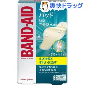 バンドエイド キズパワーパッド 大きめサイズ / バンドエイド / ジョンソン&ジョンソン バンド...