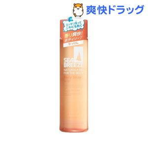 シーブリーズ ボディソープ せっけんの香り(280mL)【シーブリーズ】