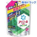 【アウトレット】アリエール 洗濯洗剤 リビングドライイオンパワージェル つめかえ用 特大サイズ(1.35kg)【アリエール】