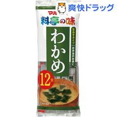 【訳あり】生みそ汁料亭の味わかめ(12食入)[インスタント 味噌汁]