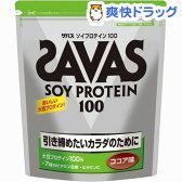ザバス ソイプロテイン100(1.05kg)【ザバス(SAVAS)】[ザバス ココア ソイプロテイン100]【送料無料】