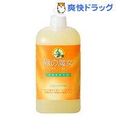 緑の魔女 バス用洗剤(420mL)【緑の魔女】[緑の魔女 バス バス用 液体洗剤 風呂用]