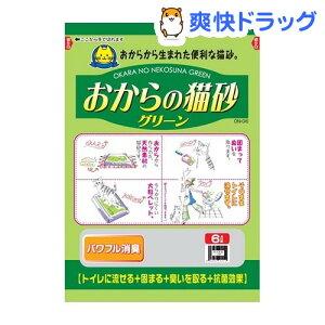 猫砂 常陸化工 おからの猫砂 グリーン(6L)