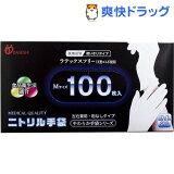 やわらかニトリル手袋 Mサイズ(100枚入)