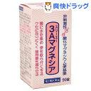 【第3類医薬品】スリーエーマグネシア(90錠入)【スリーエーマグネシア...
