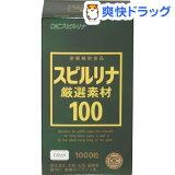 スピルリナ 厳選素材100(1000粒)