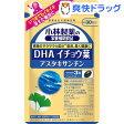 小林製薬の栄養補助食品 DHA イチョウ葉 アスタキサンチン(90粒)【小林製薬の栄養補助食品】[サプリ サプリメント DHA]【送料無料】