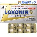 【第1類医薬品】ロキソニンSプレミアム(セルフメディケーショ...