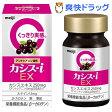 カシス-アイEX(60粒入)【カシス-i】[サプリ サプリメント ブルーベリー ビタミン類]【送料無料】