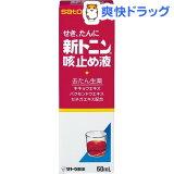 新トニン咳止め液(60mL)