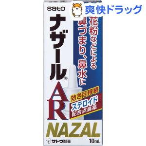 【第(2)類医薬品】ナザールAR 季節性アレルギー専用(10mL)【ナザール】