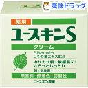薬用ユースキンS クリーム(70g)【ユースキンS】