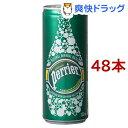 【訳あり】ペリエ ナチュラル 炭酸水(330ml*48缶入)【ペリエ(Perrier)】