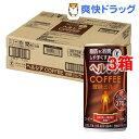 【訳あり】ヘルシアコーヒー 微糖ミルク(185g*30本入*3箱セット)【ヘルシア】[ヘルシア 缶 トクホ まとめ買い コーヒー 体脂肪]