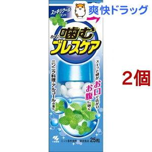 噛むブレスケア スッキリクールミント(25粒*2コセット)【ブレスケア】