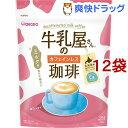 牛乳屋さんのカフェインレス珈琲(280g*12袋セット)【牛乳屋さんシリーズ】