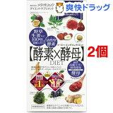 イースト&エンザイム ダイエット 徳用(132粒*2コセット)