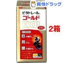 【第3類医薬品】ビタトレール ゴールドEXP(270錠*2コセット)【...