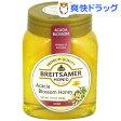 ブライトザマー アカシアハニー 瓶入り(500g)