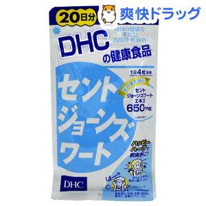 DHC セントジョーンズワート 20日分 / DHC / サプリ サプリメント●セール中●★税込1980円以上...