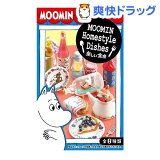 ムーミン HomestyLe Dishes 楽しい食卓(1BOX)