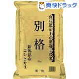 新潟県産コシヒカリ 別格(5kg)