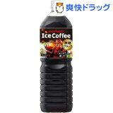 サッポロ アイスコーヒー ブラック無糖(1.5L)