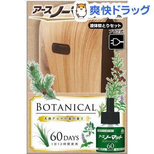アースノーマット ボタニカル 60日セット(1セット)【アース ノーマット】