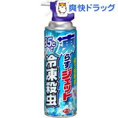 凍らすジェット冷凍殺虫★税抜1900円以上で送料無料★凍らすジェット冷凍殺虫(300mL)