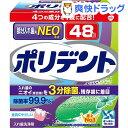 ポリデントネオ 入れ歯洗浄剤(48錠)【ポリデント】