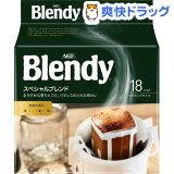 ブレンディ レギュラー・コーヒー ドリップパック スペシャル・ブレンド(7g*18袋入)