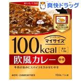 牛肉の旨みにスパイスをきかせた中辛 マイサイズ 欧風カレー(150g)