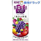 カゴメ 野菜生活100 エナジールーツ(200mL*12本入)