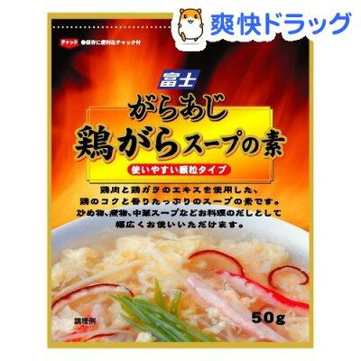 がらあじ 鶏がらスープの素★税込1980円以上で送料無料★がらあじ 鶏がらスープの素(50g)