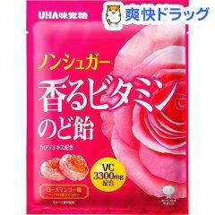 香るビタミンのど飴 ローズマンゴー / 乾燥対策★税抜1900円以上で送料無料★香るビタミンのど...