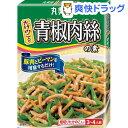 青椒肉絲の素(3〜4人前)