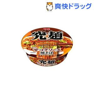 究麺 甘コクソース焼そば(1コ入)【究麺(きわめん)】