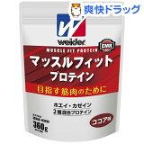ウイダー マッスルフィットプロテイン ココア味(360g)