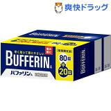 バファリンA(80+20錠)