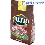 MJB ダークローストブレンド(400g)